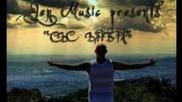 Jen Music - С вятъра