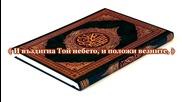 Сура Всемилостивия (ар-рахман) 1-30