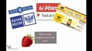 Как да проследим поръчката си на Strawberrynet