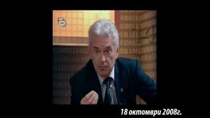Волен Сидеров мачка Галеви по бтв
