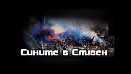 Сините в Сливен 15.12.13 ( Ultras Levski away in Sliven )