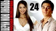 Верни мою любовь - 24 серия (2014)