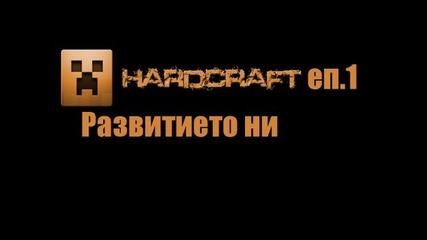 Hardcraft еп 1 Развитието ни