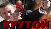 Стръмен - Крутой - 2013г.
