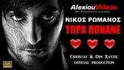 2015 Nikos Romanos - Tora Ponane Treis Kardies
