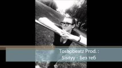 Sisityy - Без теб (prod. by Toshobeatz)