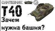 T40 Гайд (обзор), поучителен бой на Т40, 7 фрага