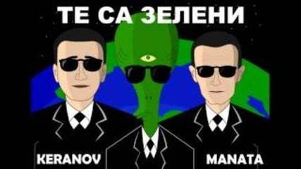 Md Manassey ft. Keranov - Те са зелени