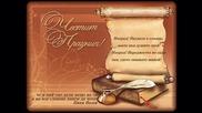 24 май - Ден на българската просвета, култура и на славянската писменост