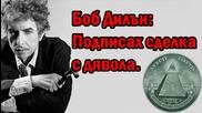 #103. Боб Дилън: Отдавна Подписах Договор с Дявола!!