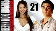 Верни мою любовь - 21 серия (2014)