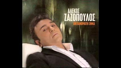Alekos Zazopoulos - Gia tipota