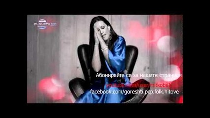 Джена - Да те бях ранила (official Video) 2011