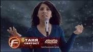 Таня - Святост 2012