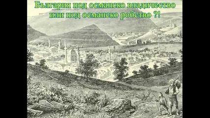 България под османско владичество или под османско робство ?