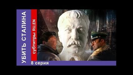 Убить Сталина / Kill Stalin. 8 Серия. Сериал. Starmedia. Военный Фильм. 2013