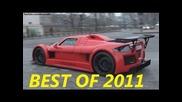 Супер колите през 2011