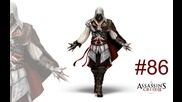 Assassin's Creed Ii на български език-епизод 86
