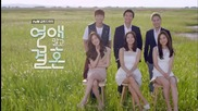 Marriage Not Dating long teaser