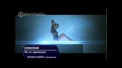 Емилия - Не се променям (official Music Video) [full Hd 1080p]