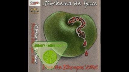 Диана експрес - Ябълката на греха (2002)