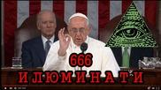#162. Илюминати Символизъм в речта на Папата!!