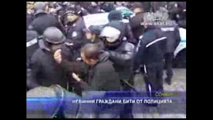 Невинни граждани бити от полицията