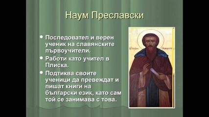 Честит празник българи!!! Бъдете будни и просветени, дължим го на нашите будители!!!
