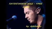 хатзигиянис 2012