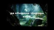 Проект 1 милион - Официално Видео Greenteam Bulgaria