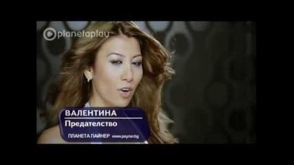 Валентина - Предателство /official Video/ 2012