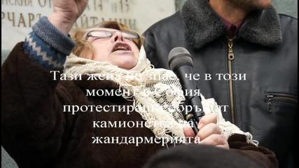 протест град Варна 17.02.2013г. част 1
