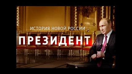 Президент. Филм за Владимир Путин