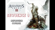 Assassin's Creed 3 - Sequence 1 - Refresher Course