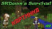 Skdown's Survival Епизод 22 - Почваме я най-после...
