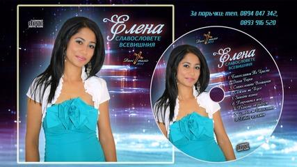 Елена - Славословете Всевишния (реклама) 2о13