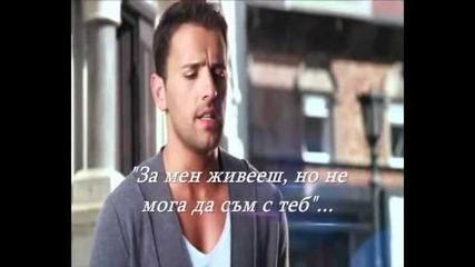 Iako Grycko 2011 Ne mislish za men - Nikos Vertis (prevod