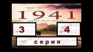 1941 3-4 серия.военный исторический фильм сериал