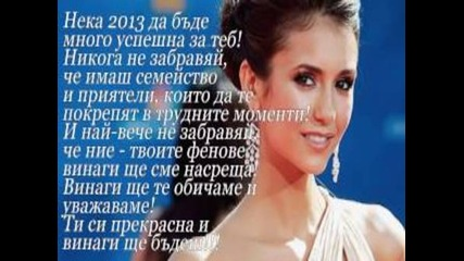 Happy Birthday Nina Dobrev 2013 :) Bulgarian project