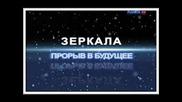 Зеркала. Прорыв в будущее (2015) новые русские документальные фильмы 2015