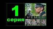 Сокровища Рейха. Немец (1 серия из 8) Военный, приключенческий сериал