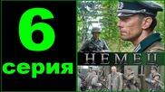 Сокровища Рейха. Немец (6 серия из 8) Военный, приключенческий сериал