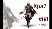 Assassin's Creed Ii на български език-епизод 88-краят на играта.