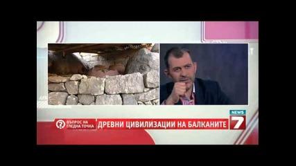 Въпрос на гледна точка - Перперикон, Пирамиди Босна, Делфи