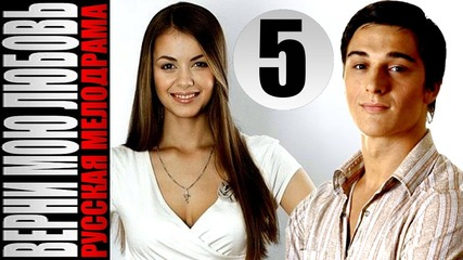 Верни мою любовь - 5 серия (2014)