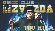 Provideoz - 100 Kila / Disco Club Zvezda
