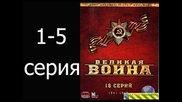 Великая Война 1 - 5 Серия. Сериал