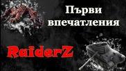 Първи Впечатления Еп.2 - Raiderz