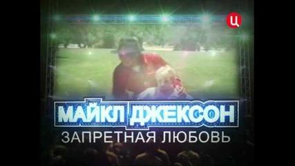 Майкъл Джексън. Забранена любов. Филм на Леонид Млечин.