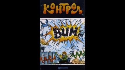Контрол - Бумм (1990)